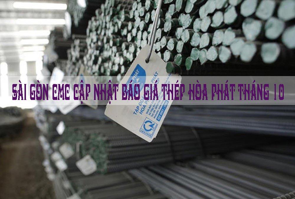Sài Gòn CMC cập nhật Báo giá thép Hòa Phát tháng 10